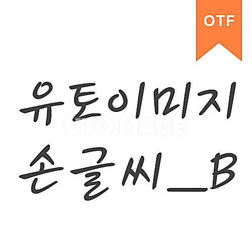 유토이미지 손글씨 BOTF