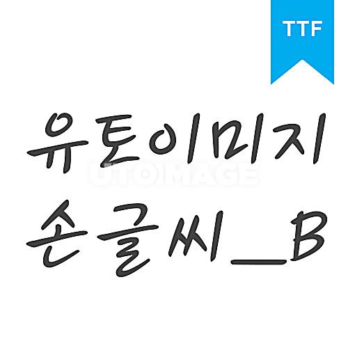 유토이미지 손글씨 BTTF