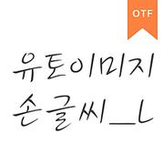 유토이미지 손글씨 LOTF
