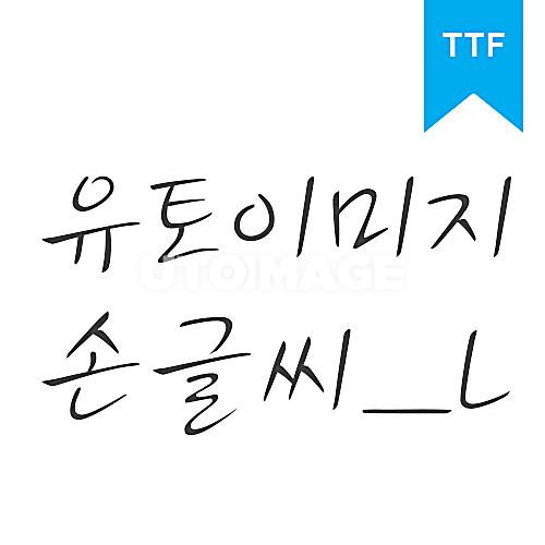 유토이미지 손글씨 LTTF