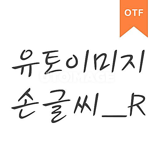 유토이미지 손글씨 ROTF