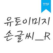 유토이미지 손글씨 RTTF