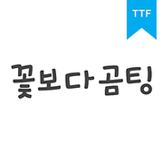 꽃보다곰팅체TTF