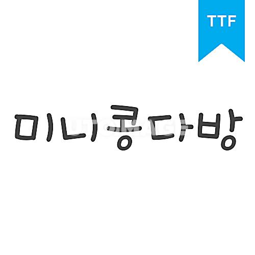 미니콩다방체TTF