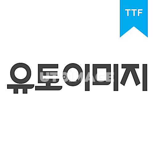 유토이미지체TTF