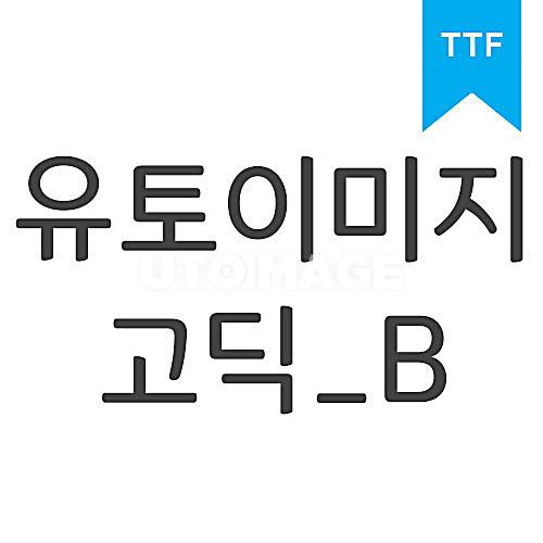 유토이미지 고딕 BTTF