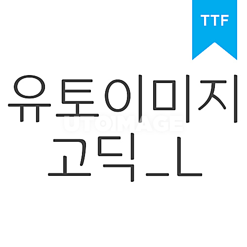 유토이미지 고딕 LTTF