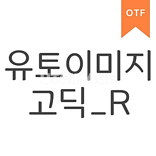 유토이미지 고딕 ROTF