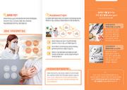 의료리플렛 012