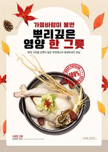 가을음식포스터 001