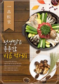 가을음식포스터 003