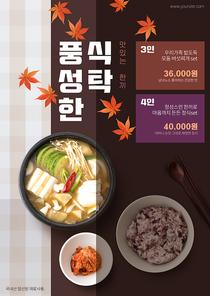 가을음식포스터 012