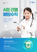 건강예방포스터 016