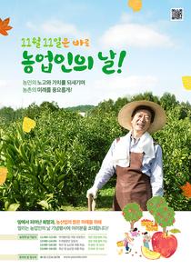 11월 11일 농업인의 날