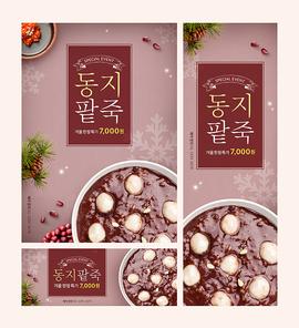 겨울간식배너 004