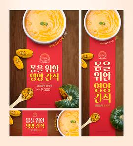 겨울간식배너 011