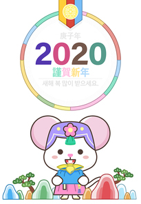 2020경자년011