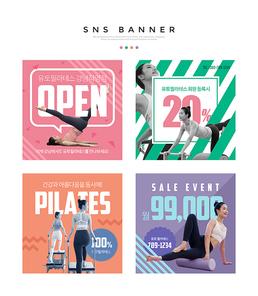 건강 운동 SNS 배너템플릿 010