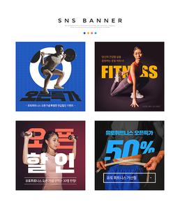 건강 운동 SNS 배너템플릿 001