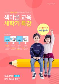 학원 리플렛 001