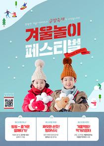 겨울축제포스터 012