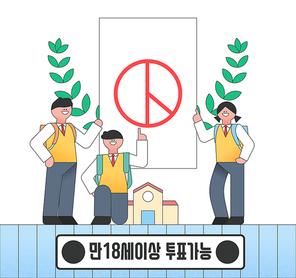 선거제도 014