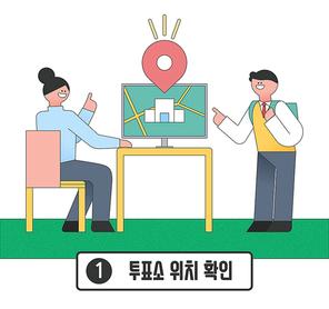 선거제도 001