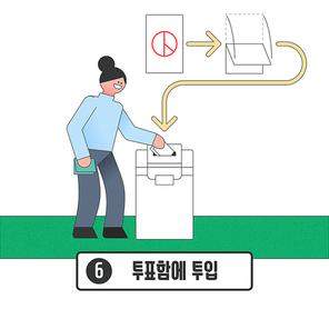 선거제도 006