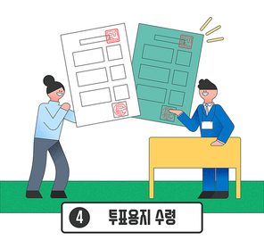 선거제도 004
