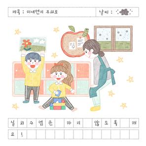 미세먼지주의보 009