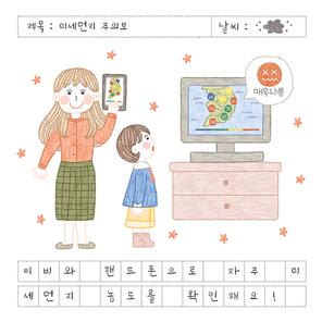 미세먼지주의보 010