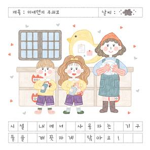 미세먼지주의보 012