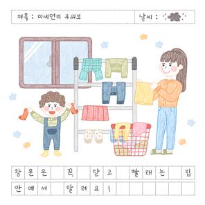 미세먼지주의보 011