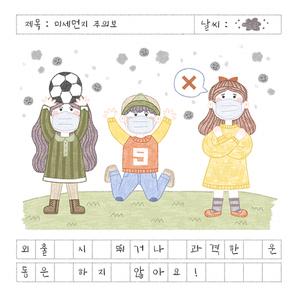 미세먼지주의보 015