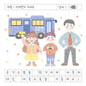미세먼지주의보 006