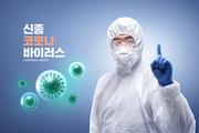 신종 코로나바이러스 002