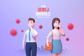 신종 코로나바이러스 004