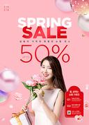 봄쇼핑광고 001