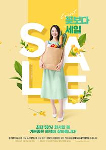 봄쇼핑광고 020