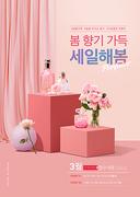 봄쇼핑광고 011