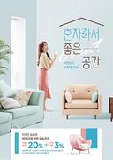봄쇼핑광고 012