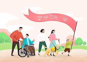 4월 20일 장애인의 날