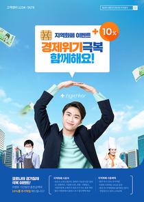 경제안정캠페인 003