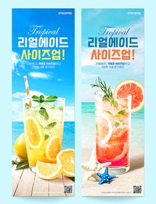 여름음료배너 003