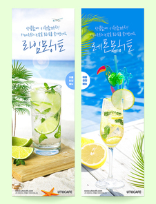 여름음료배너 015