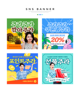 여름 세일 SNS 배너템플릿 012