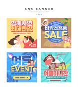 여름 세일 SNS 배너템플릿 018