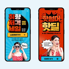여름 쇼핑 모바일 002