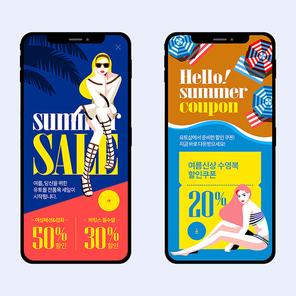 여름 쇼핑 모바일 003