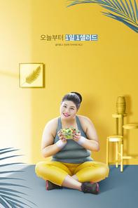 건강한 다이어트 001